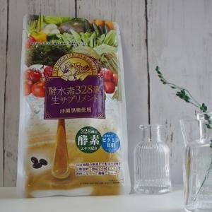 ダイエットや野菜不足に!「酵水素328選生サプリメント」で体の内側からきれいに!