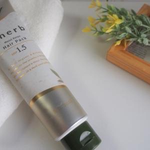 ヘッドスパで地肌から健康な髪に!&herb(アンドハーブ)のヘアパック「モイストリラックスヘアパック1.5」<br />
