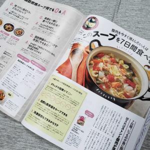 脂肪燃焼スープと100均タッパーで本気のダイエット!