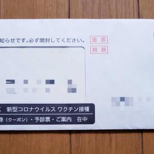 こどもの予防接種スケジュール管理とコロナワクチン接種券