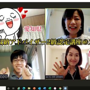 整理収納アドバイザー2級認定講座@飛騨高山~片付けって素晴らしい!オンラインて凄い!