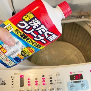 洗濯槽クリーナーで掃除しよう!