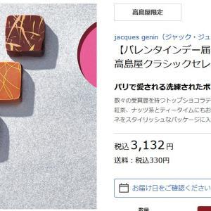 来月はヴァレンタインデーか!あのチョコたべてみたいなー。ジャック・ジュナンのチョコ