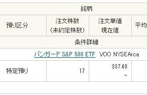 2020年12月 VOO購入(プラチナ積立リレー)