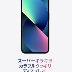 どのiPhone使ってます?というアンケート。小ささか打ち易さか?