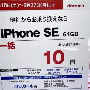 iPhoneSE(第2世代)が10円だとぉ!