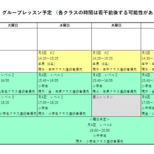 中目黒スマイル英語教室 来年度のスケジュール(予定)