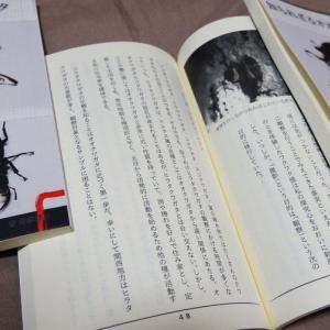 紙書籍版『知られざるオオクワガタ』販売開始のお知らせ