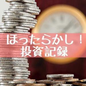 1月13日〜19日 タクヤのオレ的自動売買速報☆