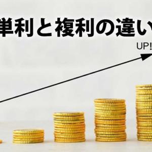 投資の単利と複利の違い