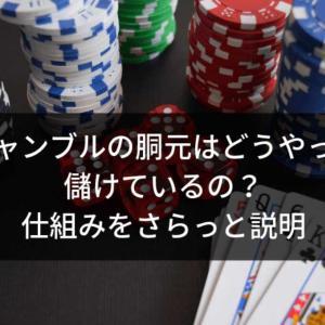 ギャンブルで勝つための思考とは