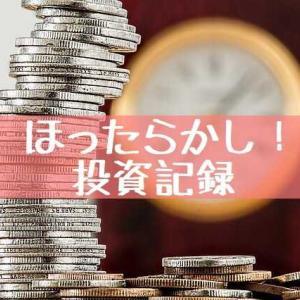 8月12日〜16日 タクヤの自動売買賭博録