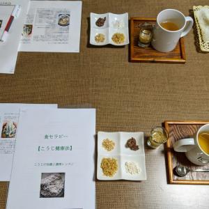 食セラピー こうじ健康法 個別講座