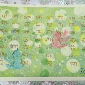 【あわうた】を龍体文字とベビードラゴンでアートに♪