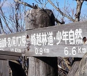御前岳~釈迦岳縦走