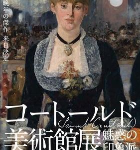 【アート】マネの傑作とセザンヌを見るだけでもいい!東京都美術館「コートールド美術館展」12月15日まで