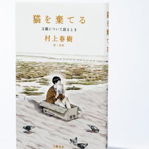【BOOK NEWS】村上春樹「猫を捨てる 父親について語るとき」の書影と村上さんのメッセージが発表になりました