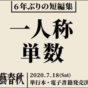 【BOOK NEWS】村上春樹短編集「一人称単数」7月18日発売決定!「文學界」連載の物語たち