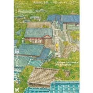 【BOOK NEWS】今日16日から「描くひと 谷口ジロー展」、世田谷文学館で開催!2月27日まで!!おぉ、これは行くぞ!