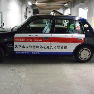 【広告コンペ】「ココロを運ぶ一行タクシー 東京物語」、ベスト50に2本選ばれました!