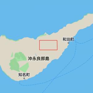 沖永良部島、その3 内城・和泊の巻。