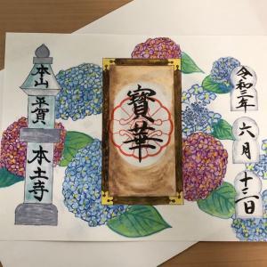 あじさい寺、千葉の本土寺で期間限定の御朱印をいただいてきました