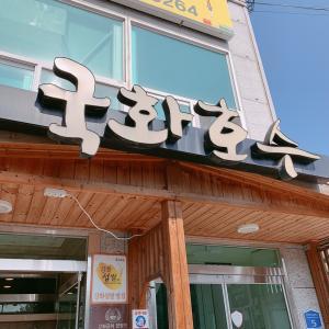 初体験の韓国料理