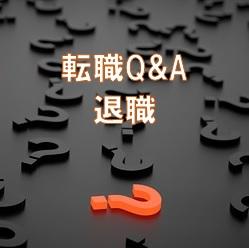 失業手当受給中に家族の扶養に入ることは可能? 【転職Q&A 退職 Q-30】