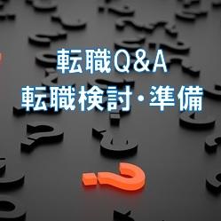 転職活動のスケジュールが上手く立てられない【転職Q&A 転職検討・準備 Q-50】