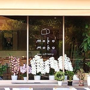 橿原市 医大前にあるパンカフェ『MokoMoko』のご紹介