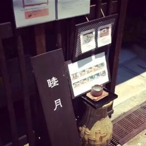 橿原市 今井町にある古民家カフェ『睦月』のご紹介