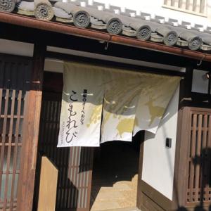 旬野菜を使ったランチが美味い!奈良 今井町にある「農家のオーベルジュ こもれび」