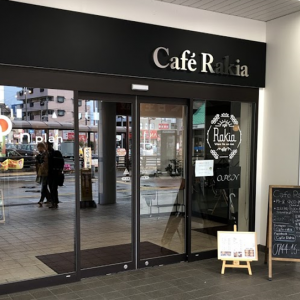 JR・近鉄桜井駅に併設しているカフェ ラキア『Café Rakia』