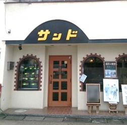 橿原神宮前の参道沿いにある、アニメに登場した昭和レトロな『喫茶サンド』を紹介