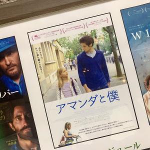 """映画""""アマンダと僕""""鑑賞。今の所今年一番良かった!"""