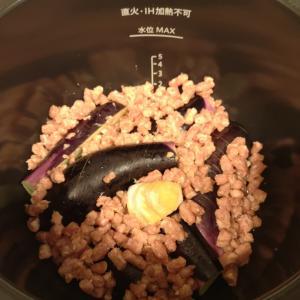 ホットクックで予約調理 ナスと挽き肉のめんつゆ煮