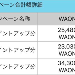JAL陸マイル活動!!WAON口座を確認して下さい知らない間にキャンペーンでWAONポイント付与されてます^^