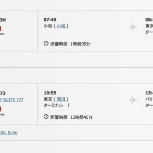 JAL特典航空券ファーストクラスのキャンセル待ち3席入れてみた^^