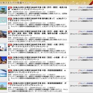 JAL大好き全員集合!!2020年早春JALキャンペーン情報!!電凸編^^
