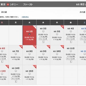 JALシドニー線!9/1から羽田発着777-300ファーストクラス投入!特典航空券大開放中^^