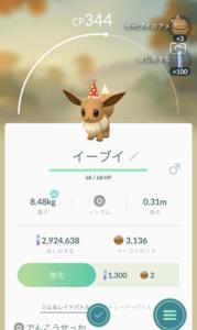 Pokemon Day (day1)