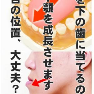【面長の方:必見】舌の位置【熊本市東区小顔矯正】