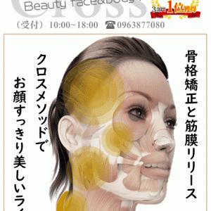 【歯列矯正中でもご相談ください】【熊本市東区小顔矯正】