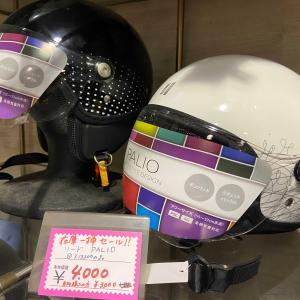 ヘルメット在庫一掃セール開催中です!