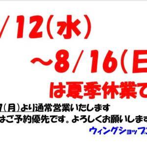 8/12〜8/16は夏季休業です。