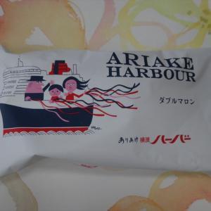 ありあけ 横浜ハーバー ダブルマロン味