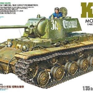 本日の到着キット(2020-24・25)「タミヤ1/35 ソビエト重戦車KV-1 1941年型 初期生産車」「A.B.&K HOBBY KITS1/72 ハインケル・ヴェスペ 垂直離着陸迎撃機」