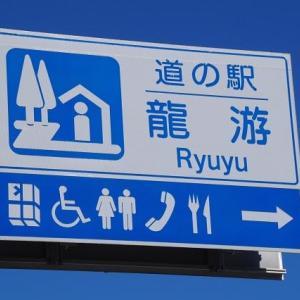 和歌山県の道の駅 全部巡ってやるぜ! 第10回 国道424号線沿いの道の駅