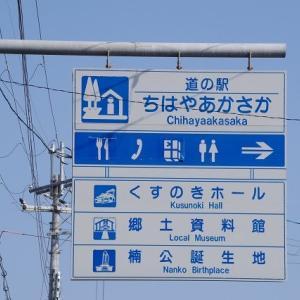 近畿の道の駅 全部巡ってやるぜ!≪大阪府編≫ 第5回 大阪府唯一の村にある日本一かわいい道の駅