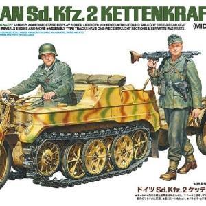 本日の到着キット(2021-17・18) 「タミヤ1/35 ドイツSd.Kfz.2 ケッテンクラート中期型」「同1/48 シトロエン 11CV スタッフカー」